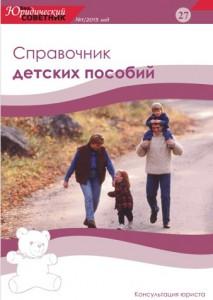 Справочник детских пособий 2015