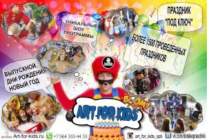 Артфокидс