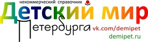 Детский мир Петербурга