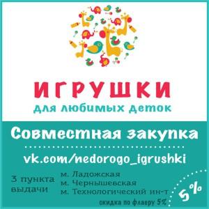 igrushki1