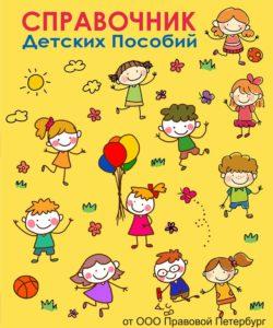 Справочник детских пособий 2017